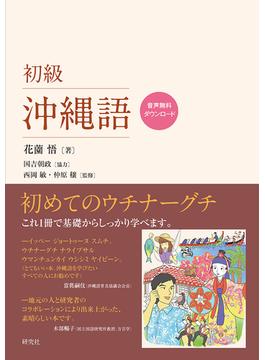 初級沖縄語
