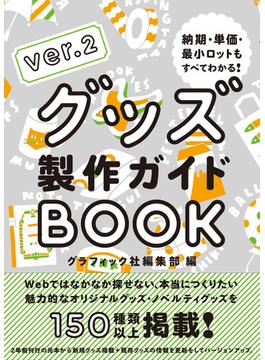 グッズ製作ガイドBOOK 納期・単価・最小ロットもすべてわかる! ver.2