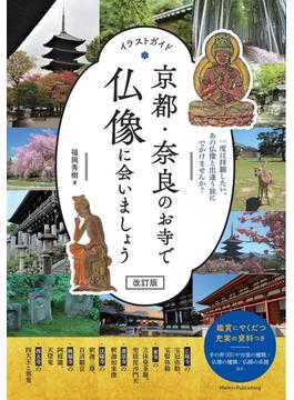 京都・奈良のお寺で仏像に会いましょう イラストガイド 一度は拝観したい、あの仏像と出逢う旅にでかけませんか? 改訂版