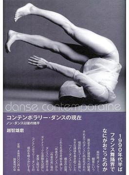 コンテンポラリー・ダンスの現在 ノン・ダンス以後の地平