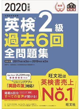 2020年度版 英検2級 過去6回全問題集(音声DL付)