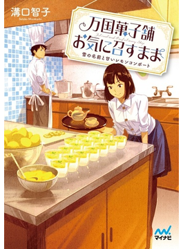万国菓子舗 お気に召すまま 〜雪の名前と甘いレモンコンポート〜 (マイナビ出版ファン文庫)