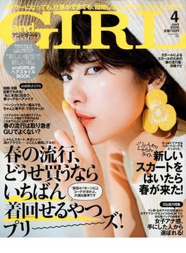 and GIRL (アンド・ガール) 2020年 04月号 [雑誌]