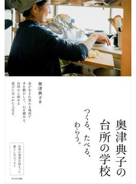 奥津典子の台所の学校 つくる、たべる、わらう。