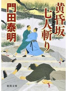 黄昏坂七人斬り(徳間文庫)