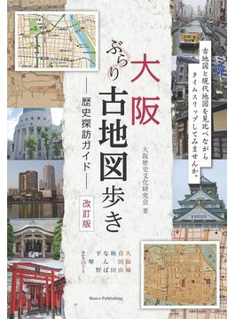 大阪ぶらり古地図歩き歴史探訪ガイド 改訂版