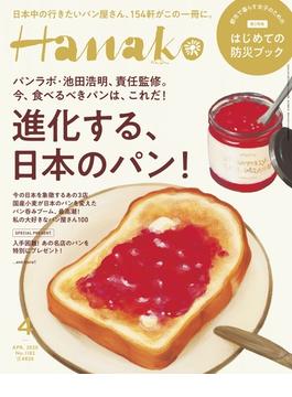 Hanako 2020年 4月号 [進化する、日本のパン!](Hanako)