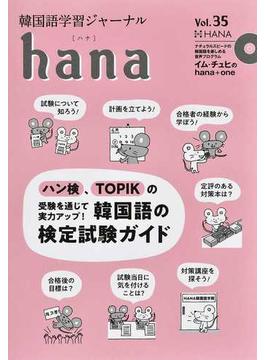 hana 韓国語学習ジャーナル Vol.35 特集 韓国語の検定試験ガイド