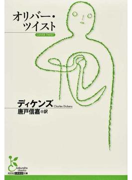 オリバー・ツイスト(光文社古典新訳文庫)