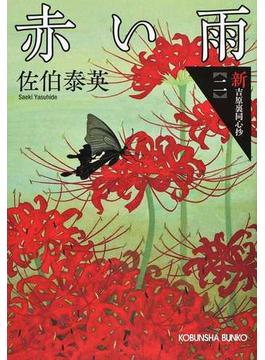 赤い雨 文庫書下ろし/長編時代小説(光文社文庫)