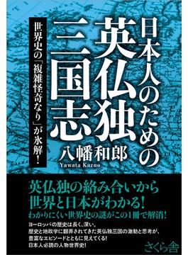 日本人のための英仏独三国志 世界史の「複雑怪奇なり」が氷解!