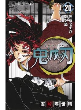 鬼滅の刃 20 (ジャンプコミックス)(ジャンプコミックス)