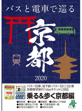 乗る&歩く 京都編2020年春夏〜初秋版 京都のりもの案内