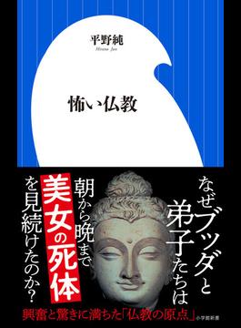 怖い仏教(小学館新書)
