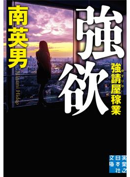 強欲(実業之日本社文庫)