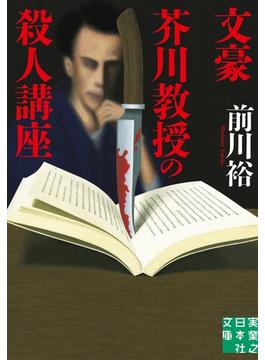 文豪芥川教授の殺人講座(実業之日本社文庫)