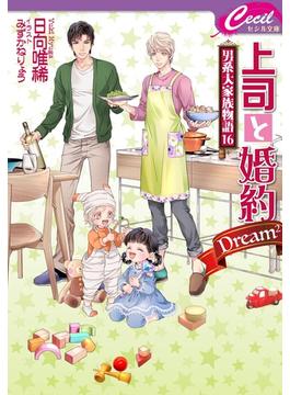 上司と婚約 Dream2 〜男系大家族物語〜 (セシル文庫)