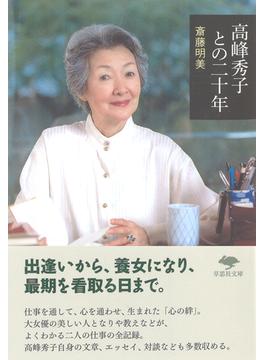 高峰秀子との二十年(草思社文庫)