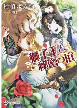 獅子王と秘密の庭(ラルーナ文庫)