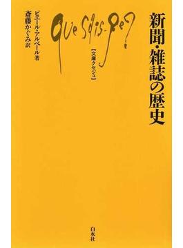 新聞・雑誌の歴史(文庫クセジュ)