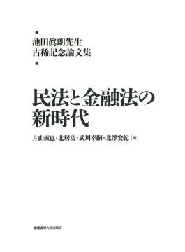 民法と金融法の新時代 池田眞朗先生古稀記念論文集