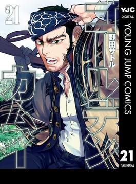 ゴールデンカムイ 21(ヤングジャンプコミックスDIGITAL)