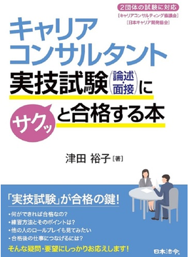 キャリアコンサルタント実技試験〈論述・面接〉にサクッと合格する本
