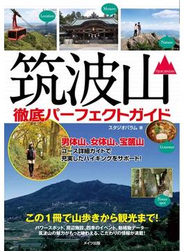 筑波山徹底パーフェクトガイド この1冊で山歩きから観光まで!