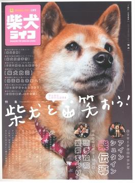 柴犬ライフ 2020年 05月号 [雑誌]