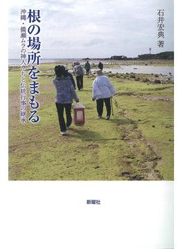 根の場所をまもる 沖縄・備瀬ムラの神人たちと伝統行事の継承