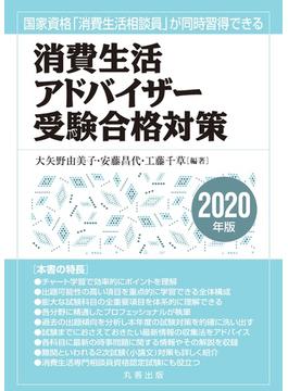 消費生活アドバイザー受験合格対策 2020年版