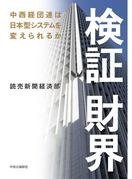 検証財界 中西経団連は日本型システムを変えられるか