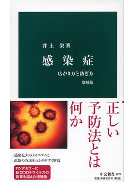 感染症 広がり方と防ぎ方 増補版(中公新書)