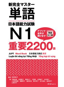新完全マスター単語日本語能力試験N1重要2200語