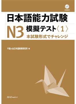 日本語能力試験N3模擬テスト 本試験形式でチャレンジ 1