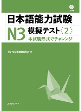 日本語能力試験N3模擬テスト 本試験形式でチャレンジ 2