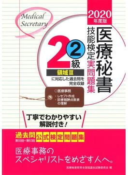 医療秘書技能検定実問題集2級 2020年度版2 第59回〜第63回