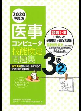 医事コンピュータ技能検定問題集3級 2020年度版2 第45回〜第48回