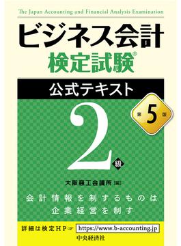 ビジネス会計検定試験公式テキスト2級 第5版