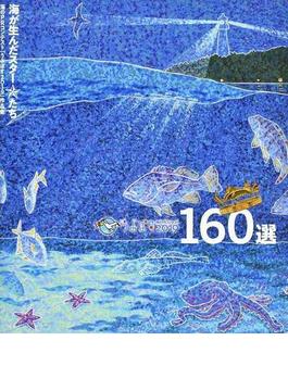 うみぽす海のPRコンテスト2019 160選 海のPRコンテスト「うみぽす2019」作品集 海が生んだスターたち