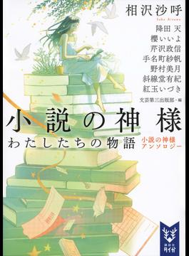 小説の神様 わたしたちの物語 小説の神様アンソロジー (講談社タイガ)