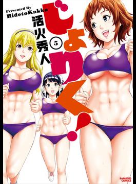 じょりく! 5 (BAMBOO COMICS)