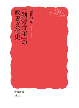 「勤労青年」の教養文化史(岩波新書 新赤版)