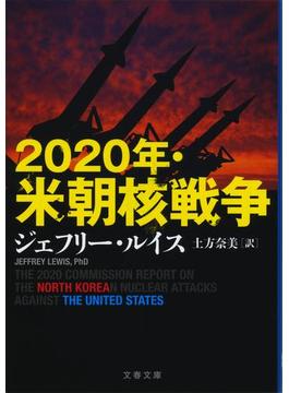 2020年・米朝核戦争(文春文庫)