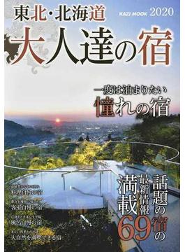 東北・北海道大人達の宿 一度は泊まりたい憧れの宿 2020(KAZIムック)
