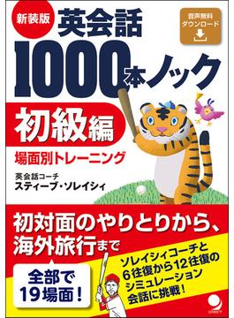 英会話1000本ノック 新装版 初級編 場面別トレーニング