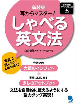 しゃべる英文法 耳からマスター! 新装版