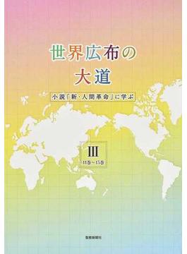 世界広布の大道 小説「新・人間革命」に学ぶ 3 11巻〜15巻
