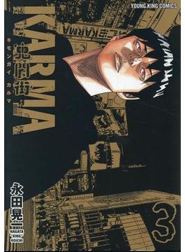 鬼門街 KARMA 3 (YKコミックス)(YKコミックス)