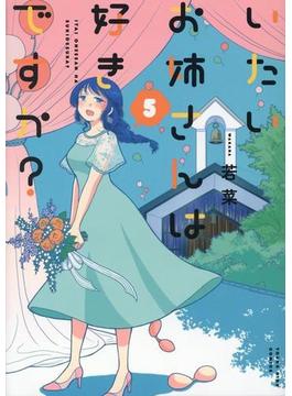 いたいお姉さんは好きですか? 5 (YKコミックス)(YKコミックス)